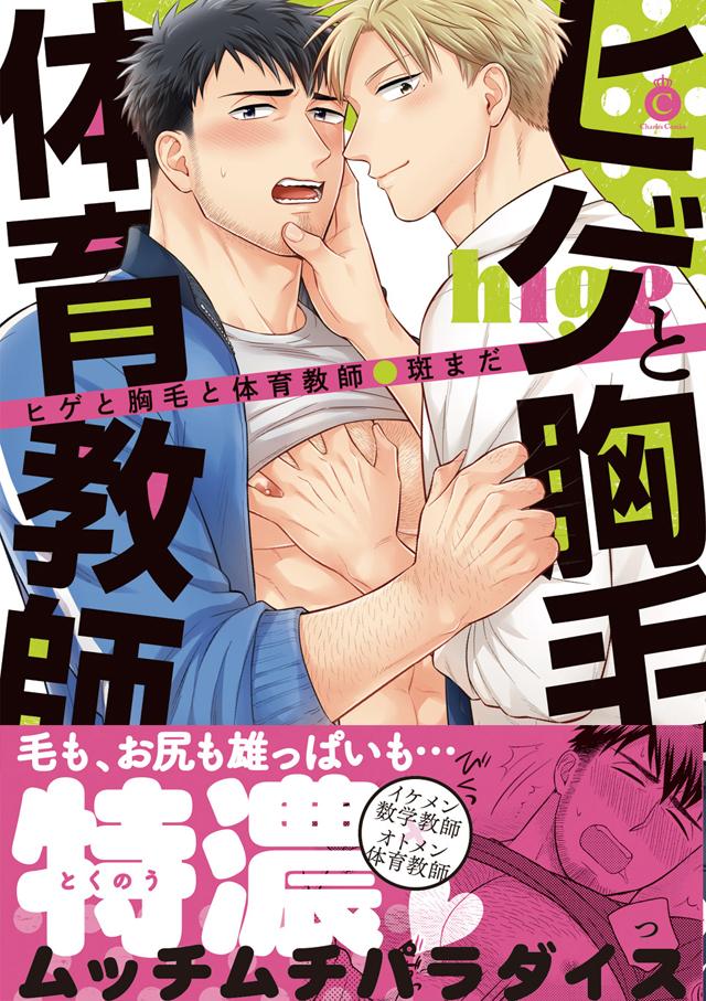 ゲイ 漫画 アイザック 体育教師