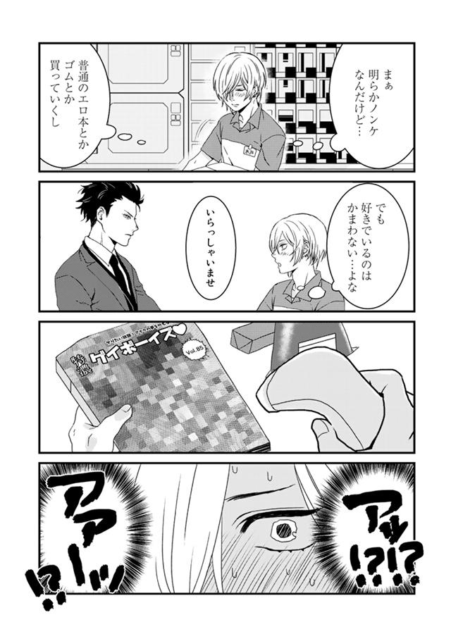 ゲイ ノンケ 片思い 高校生