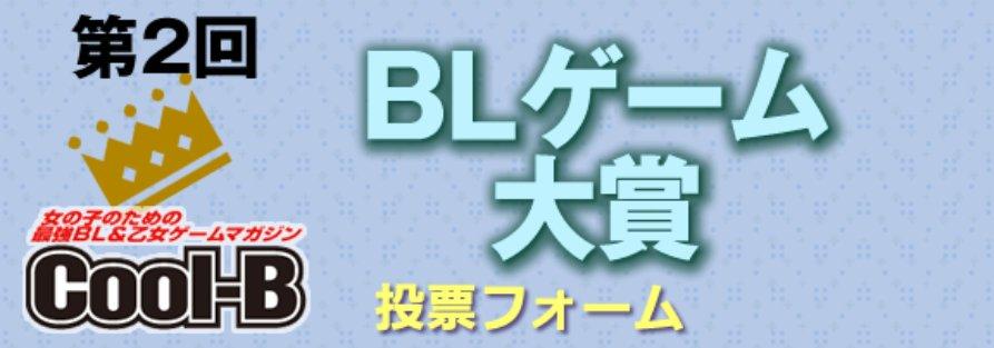 今年も開催!!BLゲーム大賞