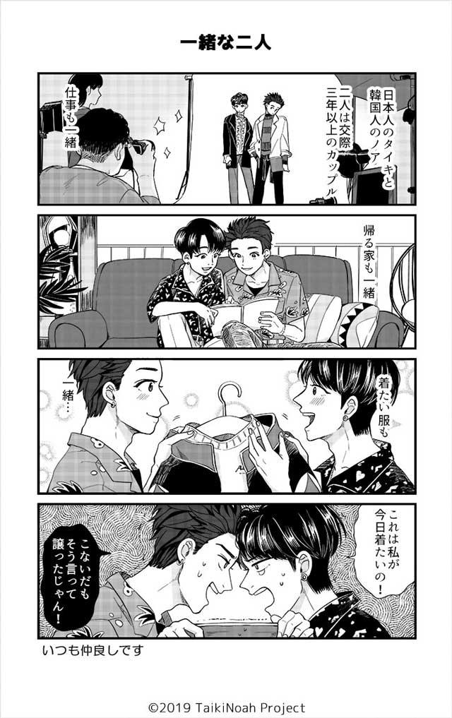眼福インスタ写真もいっぱい リアルゲイカップルの日常が漫画などに Blニュース ちるちる