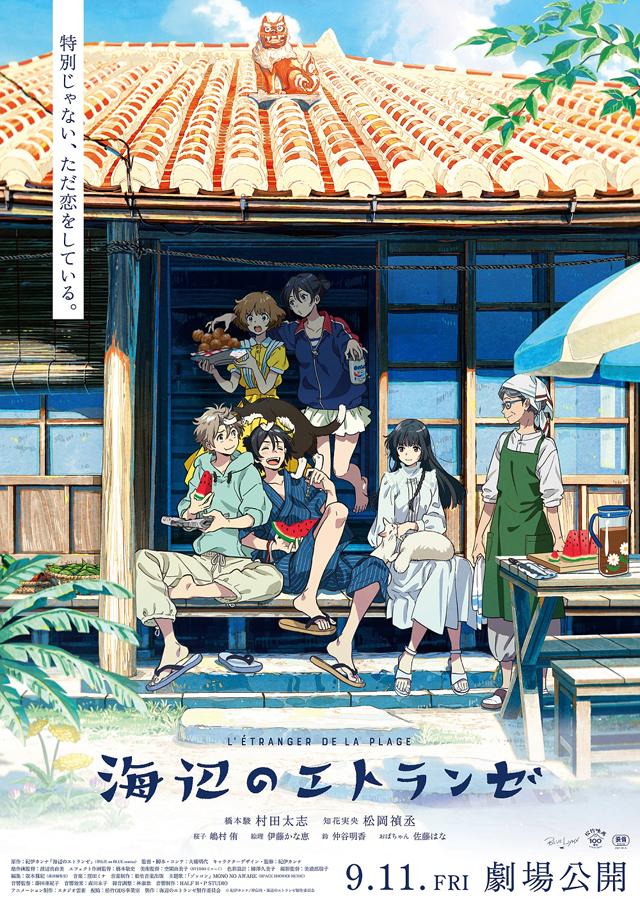 'Umibe no Étranger' Anime Film Reveals Cast, Key Visual, Trailer