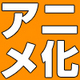 アニメ化情報が続々『ハイキュー!!』