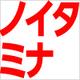 ノイタミナがネットで話題「アニメ好き」「オタク」報道に関連して