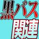 明日16日は『黒子のバスケ』特集!朝の情報番組『ZIP!』