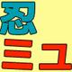 ミュージカル『忍たま』第5弾!22日プレオーダー開始