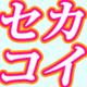 サイトの俺様ぶりに萌えた話!劇場版『世界一初恋 ~横澤隆史の場合~』