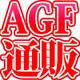 7日17時開始!AGF2013グッズ在庫通販&抽選受付 リブレ出版