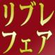 リブレBL全品10%還元!やまねあやの、雲田はるこ、腰乃ら人気作も「BookLive!」で11月28日まで