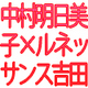 ドS中村明日美子×ドMルネッサンス吉田 ぶっちゃけ対談がおもしろすぎる『マンガ・エロティクス・エフ』