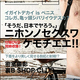BL帯VSゲイ雑誌 煽り対決!