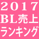 驚異の肌色率!!「Renta!」2017年BL漫画&小説ランキング