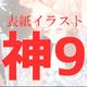 BL小説表紙イラスト神9!表紙買いしたくなるイラストレーター調べてみた