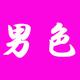 大竹直子の男色作品を森川智之&福原かつみで読み上げる NHK『歴史秘話ヒストリア』