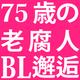 75歳老婦人のBLデビューを描き大人気!鶴谷香央理先生インタビュー