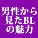 BLは純粋な恋を描く最後の砦!?「山川BL」「アニニャン」担当ゆーやんさんにインタビュー!