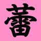 この漢字が読めたら「もしかして」!?腐女子ならなぜか読める難読漢字 エロエロ編♥