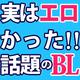 純愛からの本気Hがヤバい!!BLCD【エロ度】付き発売前全聴きレポート