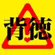 【上級者向け】ヤバすぎる背徳BL決定版!【閲覧注意】
