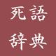 【腐女子死語辞典】100の質問、キリ番、バトロワパロ…最近聞かないオタ語特集!