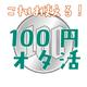【追記】100円ショップで揃う!腐女子&財布が歓喜する最強オタ活アイテム