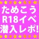 ためこうトークライブ[R18僕セクナイト!!] 濃厚♥レポをお届け!