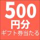 電子書籍アンケート 10人に1人500円分のギフト券が当たる!