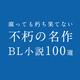 腐っても朽ち果てない不朽の名作BL小説100選投票スタート!