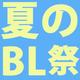 BL小冊子を数量限定配布!とらのあな2019 夏の大感謝祭