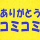 ありがとう「コミコミスタジオ広島」――腐女子の聖地が9/16閉店