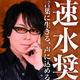 速水奨40th記念本!話題の仲良しすぎる師弟対談も♥ イベントには増田俊樹ら豪華ゲスト!
