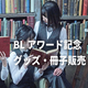 「J.GARDEN47」にちるちる初出展 BLソムリエ&グッズ販売