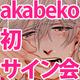 【2次募集若干名 当選決定いたしました】akabeko初サイン会&ユーザーオフ会 in 大阪 11/24開催