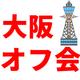 2019年大阪オフ会レポ BLソムリエ合格者登場&恒例のクイズ大会!