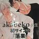 akabeko先生「初」サイン会! in大阪☆【会場写真付】現場レポート