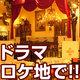 BL的にも美味しいお店で開催!!東京オフ会12/22