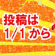 腐女子あるある川柳2020 1月1日から投稿大募集!