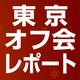 """【動画追加】東京""""クリスマス腐女子会""""レポ!!BL的にも美味しいお店で萌え談義の嵐!"""