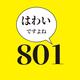 「801」は死語?  801の意味を知らない腐女子が増えている!?