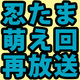 "NHKが同人超え!? アニメ『忍たま乱太郎』""同室""1/31再放送"