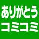 「今までありがとう」――コミコミスタジオ町田が3/23閉店