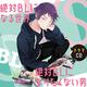 キャスト豪華すぎ!! ドラマCD「絶対BLになる世界VS絶対BLになりたくない男」のジャケット公開!