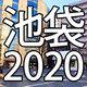 """今、乙女ロードはどうなっているのか?最新MAPで追う池袋オタク""""聖地""""2020年度版"""