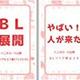 「BL声優」白井悠介も大はしゃぎ!?カードゲーム『みんなでメイキングBL』が話題沸騰