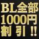 BL全部1000円割引クーポン大量当選!ちるちる「くじびき」がパワーUP