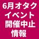 6月オタクイベント開催中止情報