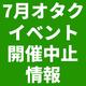 7月オタクイベント開催中止情報