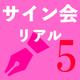 【ひなこ】5月受付スタート BL作家リアルサイン会情報