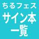 【追加】ちるフェス2020販売サイン本ラインナップ&抽選申込受付