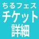 【更新】ちるフェス2020イベント開催日時&チケット詳細発表!!
