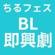 【追記あり】実力派俳優によるBL即興劇がオンラインで華麗に復活!【ちる生オンライン】7/18上演!